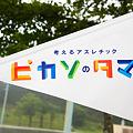 Photos: ぐりんぱ-Grinpa-:ピカソのタマゴ
