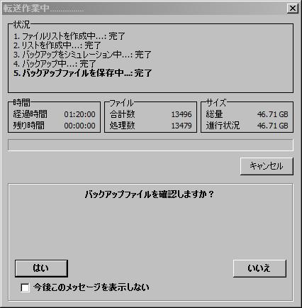 20111017iTunesデータ移動