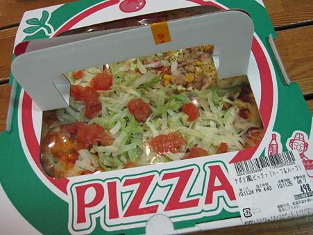 サンエーのピザ