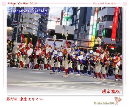 國士舞双_15 - 第11回 東京よさこい 2010