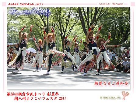 朝霞なるこ遊和会_23 - 「彩夏祭」 関八州よさこいフェスタ 2011
