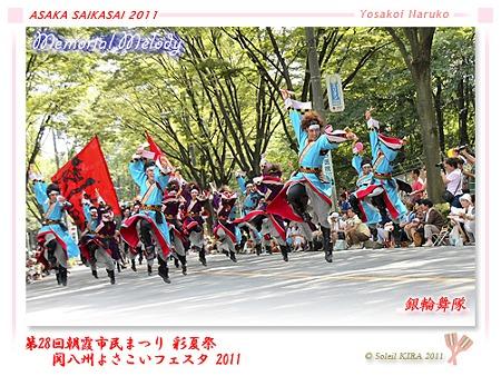 銀輪舞隊_21 - 「彩夏祭」 関八州よさこいフェスタ 2011