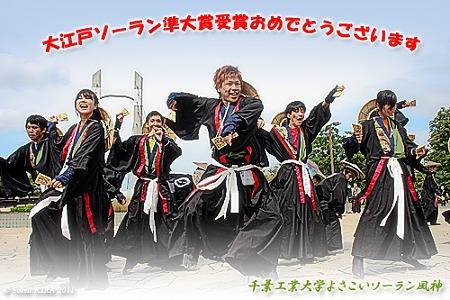 千葉工業大学よさこいソーラン風神_16 - ザ・よさこい大江戸ソーラン祭り2011