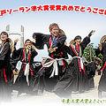 写真: 千葉工業大学よさこいソーラン風神_16 - ザ・よさこい大江戸ソーラン祭り2011