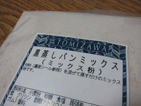 110228CS02484蒸しパン粉s