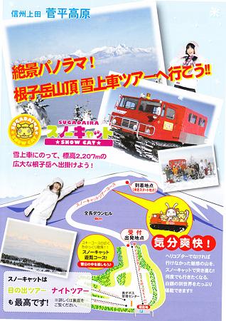 菅平高原スノーキャット