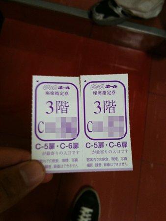 NHKホール 座席指定券