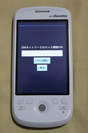 HT-03A SIMロック解除(1/3)