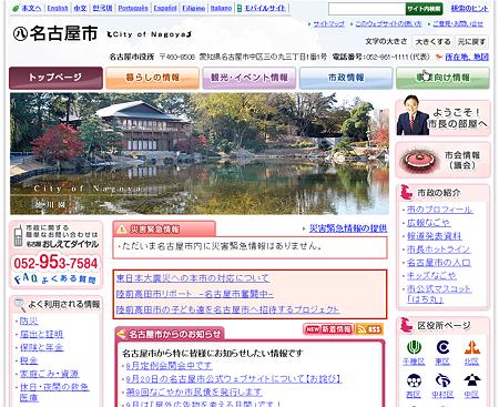 Yahoo! Japanの名古屋市公式HPミラー(2011/9/27)