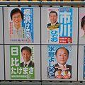 愛知県議会議員選挙「春日井選挙区」立候補者ポスター(2011年)_04