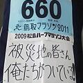 Photos: 裏はこんな感じ。一昨年の松島ハーフのゼッケンを重ねさらにその下に...