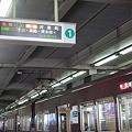 阪急梅田駅 京都線ホーム