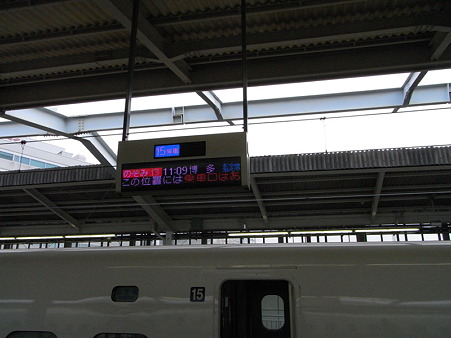 のぞみ13号博多行き乗車口(新大阪駅)