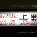 Photos: ムーンライトえちご上野行きレデイースカー