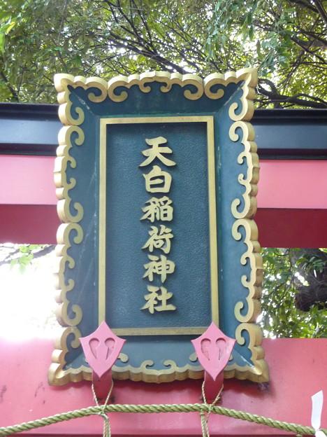 天白稲荷神社(須賀神社 内) 02