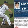 照片: No.009石井一久(埼玉西(6)ライオンズ)