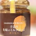 Photos: 北海道箱根牧場 牧場の恵み 手造り 牧場のミルクジャム コーヒー 瓶