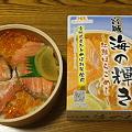 Photos: 仙台の駅弁。海の輝き~紅鮭...
