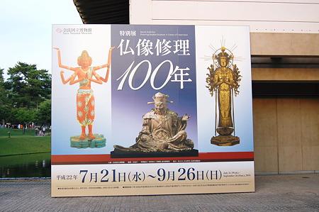 2010年08月15日奈良国立博物館