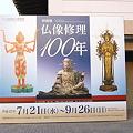Photos: 2010年08月15日奈良国立博物館