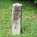 Photos: 丹生官省符神社 お百度石 2010年08月14日_DSC_0039