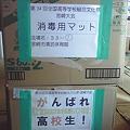 Photos: 【口蹄疫バスプロ本部】配送はまだですが、清武の一部の高文祭会場の...