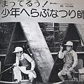 Photos: 少年釣りマガジン8月号 (5)