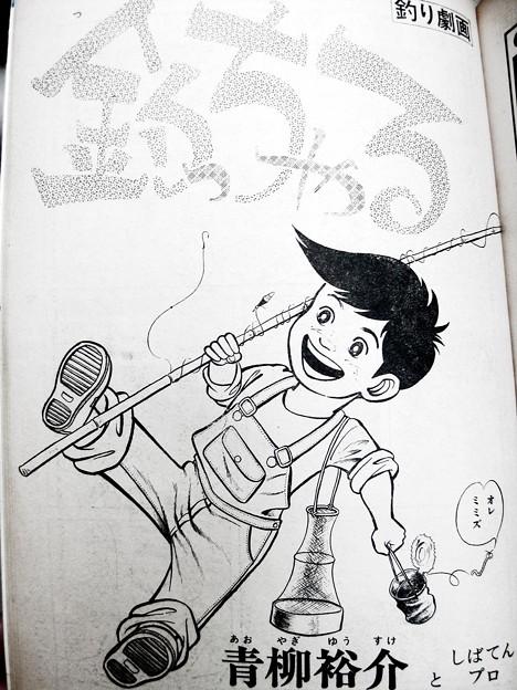 Photos: 少年釣りマガジン8月号 (8)
