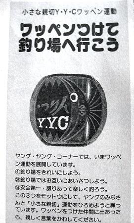 Y・Y・C