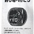 Photos: 1978.4釣り人 (14)