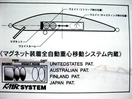 マグネット装着全自動重心移動システム