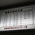 十和田観光電鉄 十和田市駅 時刻表