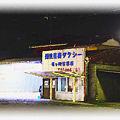 関鉄県南タクシー 竜ヶ崎営業所