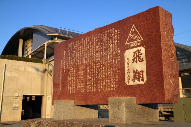 ひたち野うしく駅西口 万博中央駅の石碑