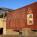 写真: ひたち野うしく駅西口 万博中央駅の石碑