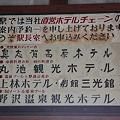 長野電鉄 屋代線 信濃川田駅4