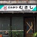 Photos: 20110703_134704
