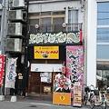 Photos: 尾道ベッチャーラーメン店