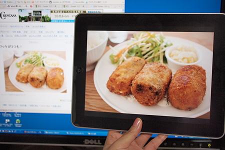 コロッケの写真をiPadで楽しむ。特に深い意味も何にもなく。