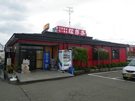 麺の家 渚
