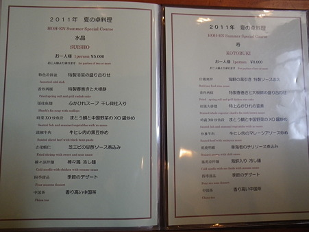 海鮮酒家 鳳苑 2011コースメニュー2