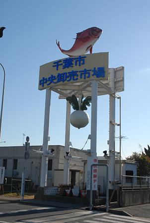 2011/01/22(SAT) 千葉市中央卸売市場「市民感謝デー」