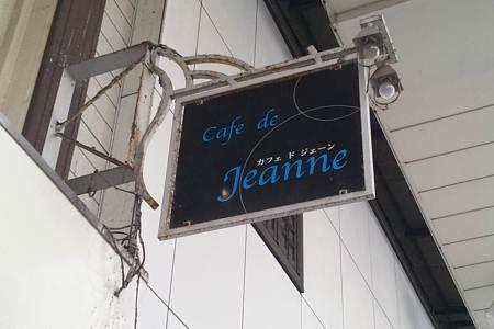 カフェ・ド・ジェーンの看板