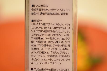ORP TOKYO クレンジングオイル