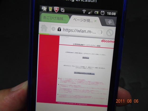 ドコモの無線LANログイン画面