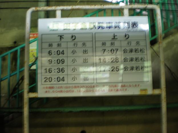 田子倉駅時刻表