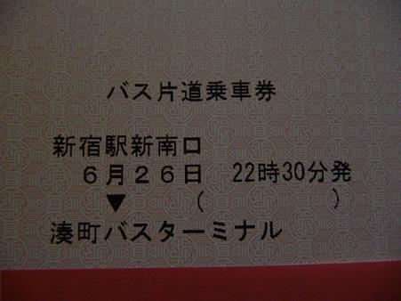 100626-高速バス (1)