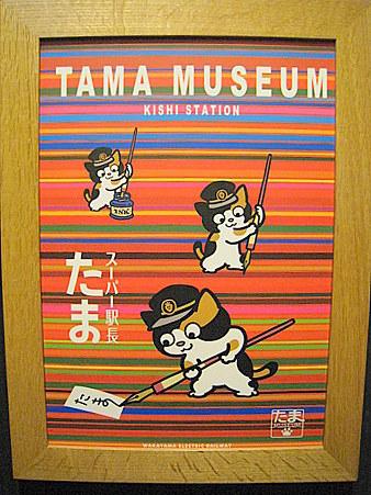 101113-和歌電  貴志駅たまミュージアム (11)