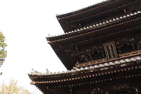 京都黒谷・金戒光明寺 三重塔
