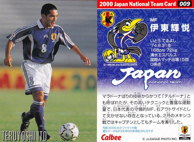日本代表チップス2000No.009伊東輝悦(清水エスパルス)